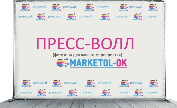 ПРЕСС-ВОЛЛ/ФОТОЗОНА