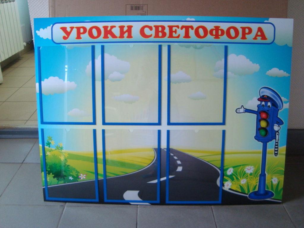 детский информационный стенд