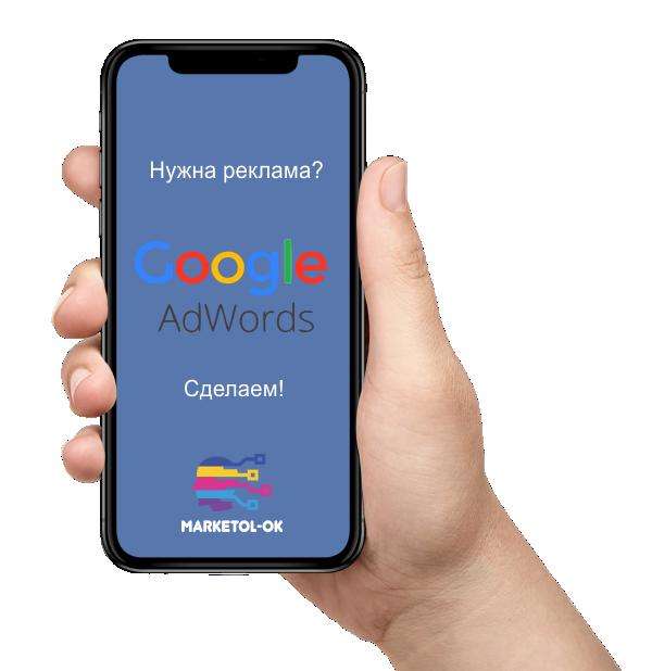 Реклама ГУГЛ АДВОРДС