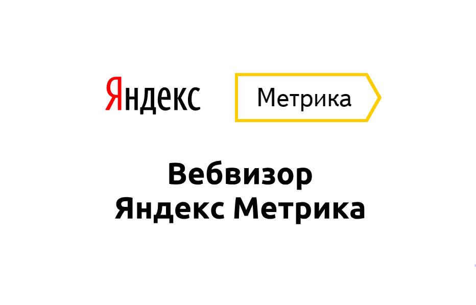 Яндекс метрика, Вебвизор, всё что нужно знать о аналитике вашего сайта