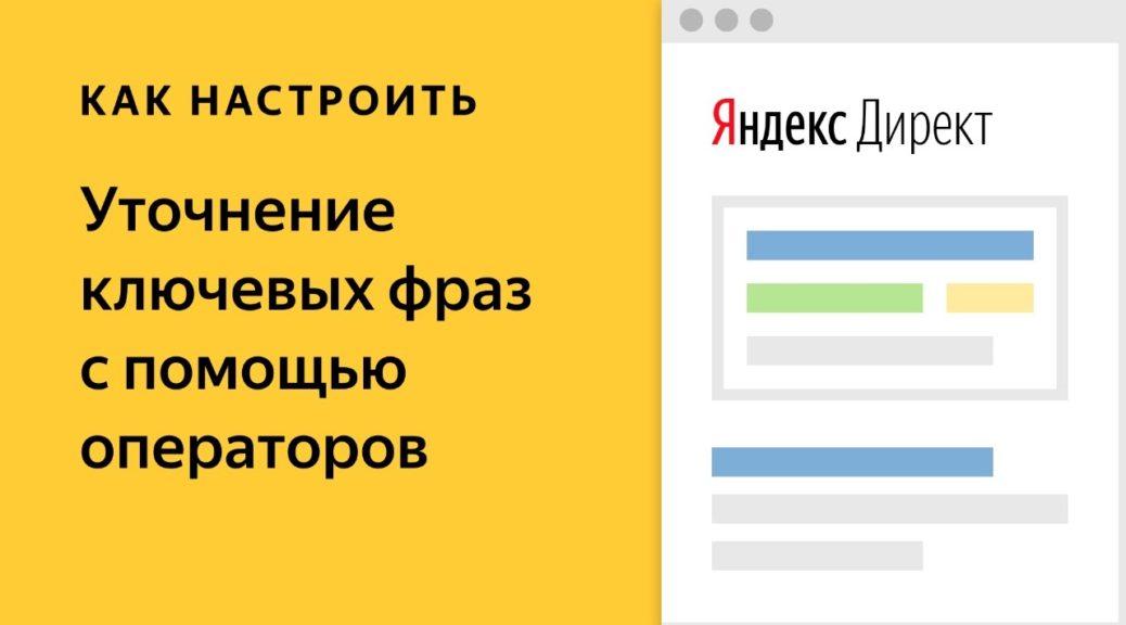 Операторы и символы в настройке рекламной компании Яндекс директ