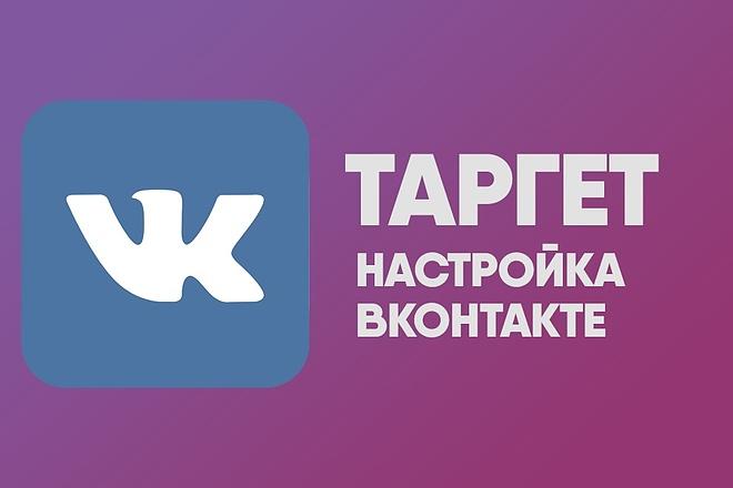 Небольшая инструкция: как настроить таргетированную рекламу ВКонтакте