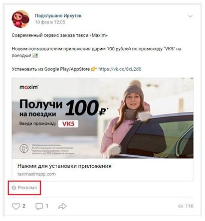 примеры покупной рекламы в сообществе
