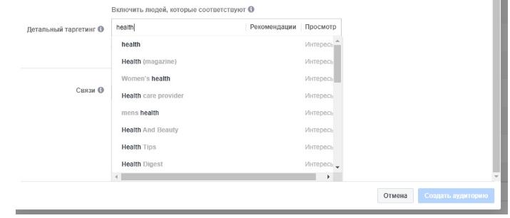Таргетированная реклама Фейсбук: 16 лайфхаков, которые необходимы для правильной рекламной компании