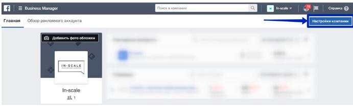 Запуск рекламы в фейсбук: 7 шагов для новичка