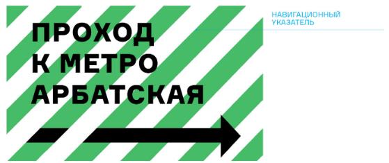 программа моя улица москва