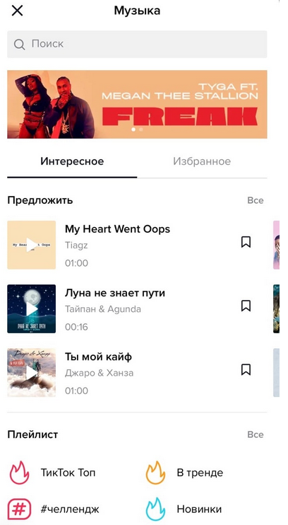 наложить музыку на видео в tik tok