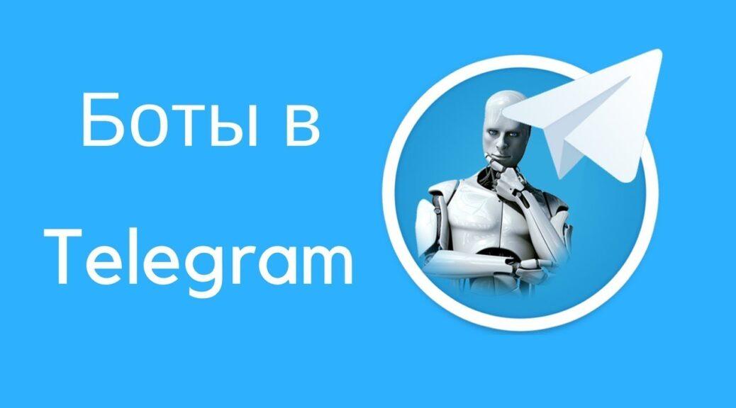 Зачем нужен телеграмм бот? Создать телеграмм бота своими руками по инструкции.