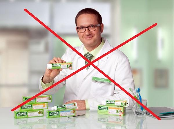 Не используйте образы врачей и фармацевтов в рекламе